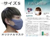 オオツカオリジナル マスク - オリジナル ウィルスシールドR仕様  #グレー Sサイズ