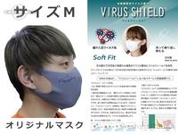 オオツカオリジナル マスク - オリジナル ウィルスシールドR仕様  #グレー Mサイズ