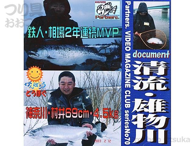 パートナーズ パートナーズDVD No70 ドキュメント清流・雄物川 約59分