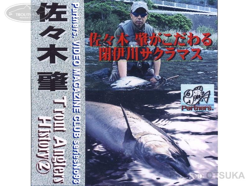 パートナーズ パートナーズDVD No93 佐々木肇 Trout Anglers History②  約59分
