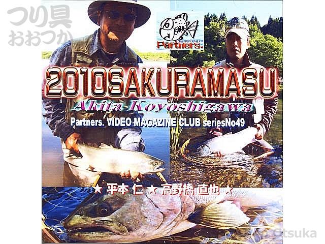 パートナーズ パートナーズDVD No49 2010サクラマス Koyoshigawa DVD60分