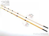 あらい工房 グラス扁平竿 -  #オレンジ(裏面ホワイト) 30cm 適合錘1.0-2.0号