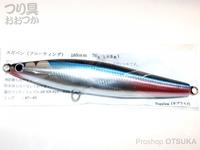 サプライズ スギペン - フローティング185 カタクチ アルミ 185mm 70g(+-3g) フローティング