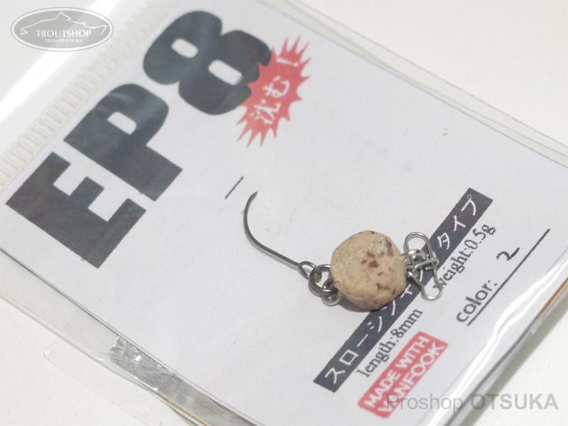 どっこい製作所 ペレットルアー ペレットルアー EP8 8mm 0.5g スローシンキング #2 ポテト