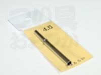 あらい工房 ジョイント -  4.5mm #シルバー 4.5mm径