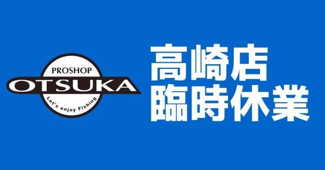 プロショップオオツカ・トラウト部門 ネット通信販売 ブログ写真 2020/03/21
