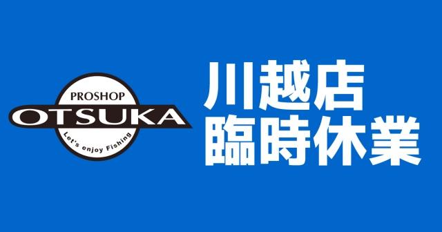 プロショップオオツカ・トラウト部門 ネット通信販売 ブログ写真 2021/07/26