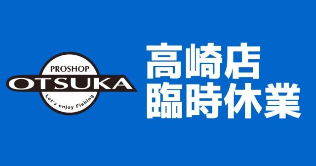 プロショップオオツカ・トラウト部門 ネット通信販売 ブログ写真 2021/08/20